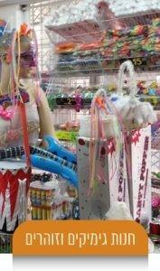 חנות גימיק'ים הבאלגן של עידן